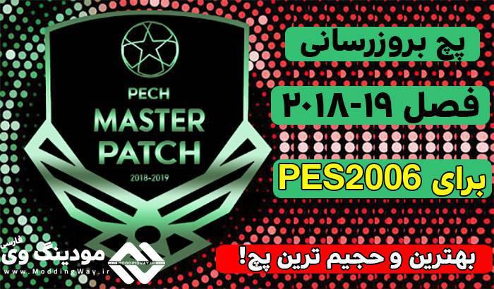 دانلود پچ PECH Master Patch برای PES 6 ( بهترین پچ 2019 برای PES6 !)