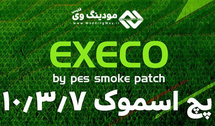 پچ Smoke Patch EXECO 10.3.7 برای PES 2018 ( آپدیت اسموک 10.3.7)