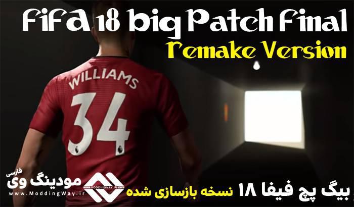 دانلود پچ BigPatch 9.0 Remake برای FIFA 18 (از فیفا 19 به فیفا 18 !)