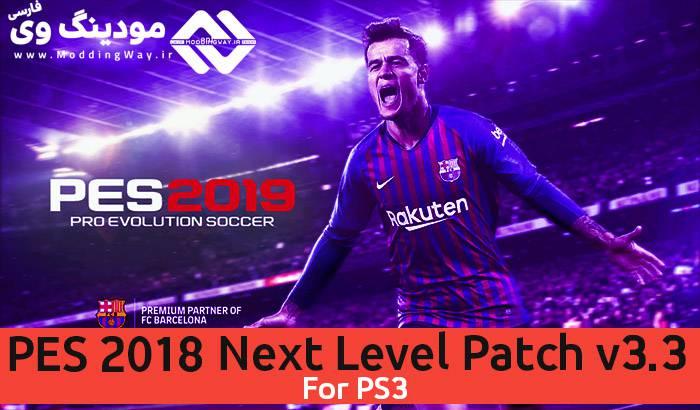 پچ Next Level Patch 3.3 برای PES 2018 کنسول PS3 (فصل 18/19)