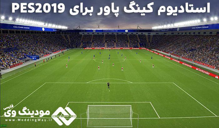 دانلود استادیوم King Power برای PES 2019 (استادیوم لسترسیتی)