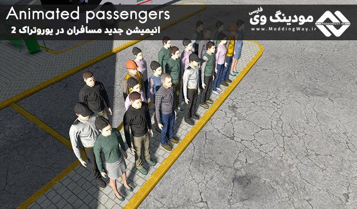 دانلود مود مسافر اتوبوس برای یوروتراک 2 (انیمیشن های جدید)