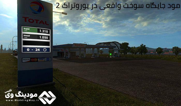 دانلود مود جایگاه سوخت واقعی در Euro Truck 2