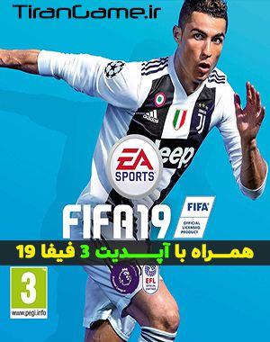خرید پستی FIFA 19 + آپدیت 3