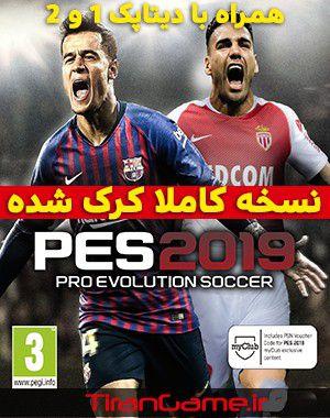 خرید پستی PES 2019 کرک شده