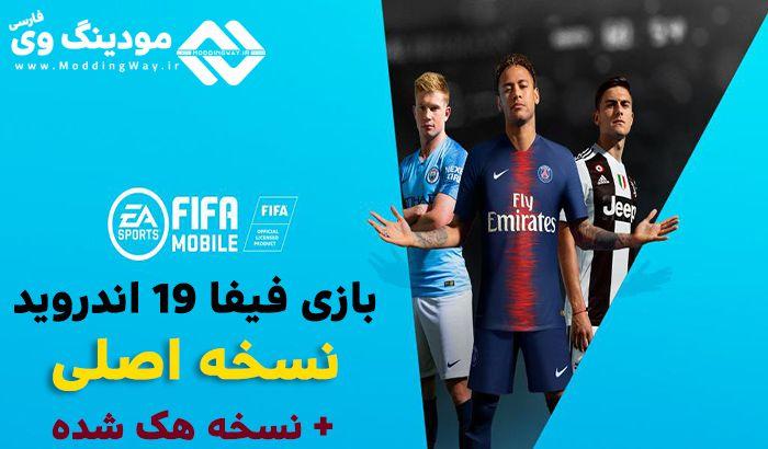 دانلود بازی FIFA 19 برای اندروید ( نسخه اصلی 12.1.0 رسمی EA )