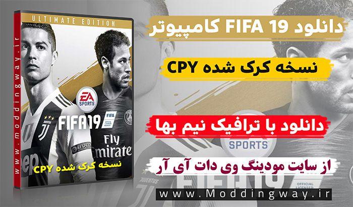 دانلود بازی FIFA 19 برای کامپیوتر + دانلود کرک سالم FIFA 19 کامپیوتر