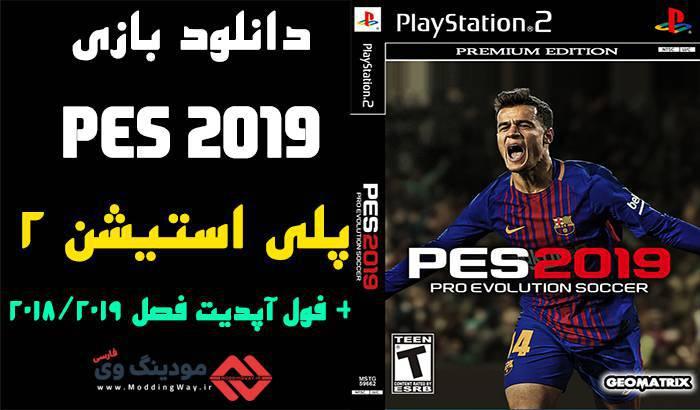 دانلود بازی PES 2019 برای PS2 (پلی استیشن 2) + فول آپدیت 2018/19
