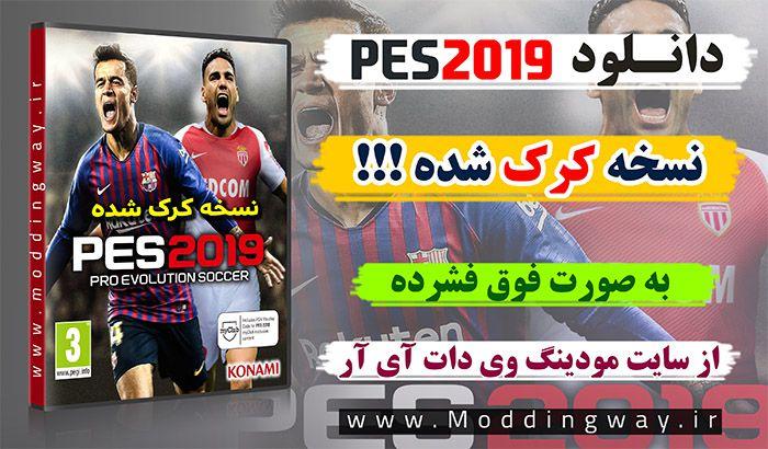 دانلود بازی PES 2019 کامپیوتر + دانلود کرک PES 2019 CPY (با اینترنت نیم بها)