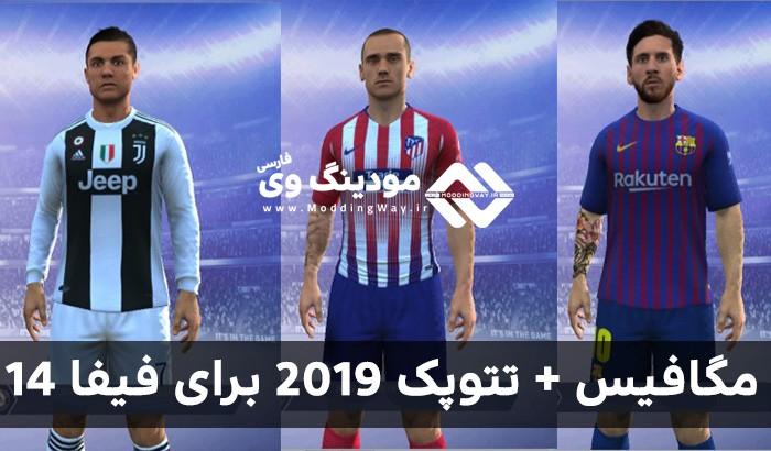 دانلود پک عظیم فیس و تتو 2019 برای FIFA 14 (بیش از 4000 فیس و تتو)
