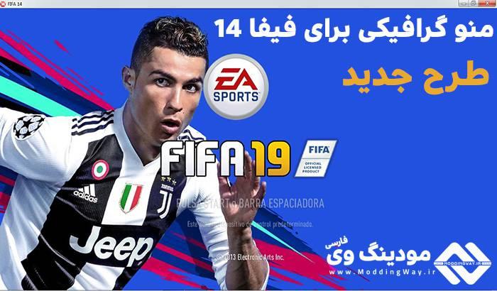منو واقعی FIFA 19 برای FIFA 14 توسط DerArzt26  (ورژن جدید اضافه شد)