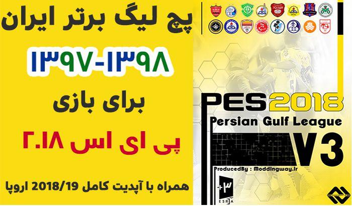 دانلود پچ لیگ ایران PGL V3.0 برای PES 2018 ( فصل 1397/1398 )