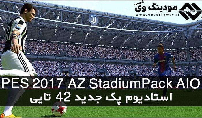 دانلود استادیوم پک جدید AZ برای PES 2017 (فصل 2018/2019)