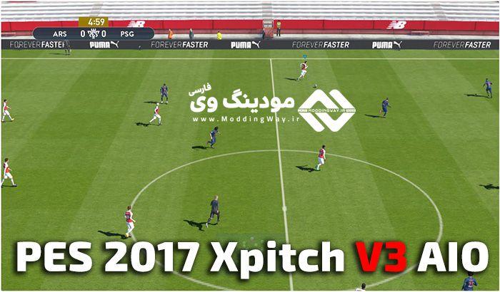 دانلود مود چمن Xpitch V3 AIO برای PES 2017 (مخصوص استادیوم AZ)