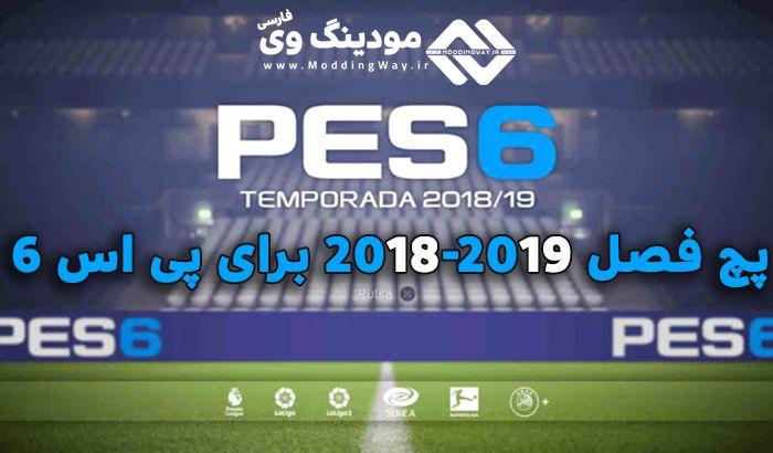 دانلود پچ آپدیت فصل 2018-2019 برای PES 6 (پچ Temporada 2018-19)
