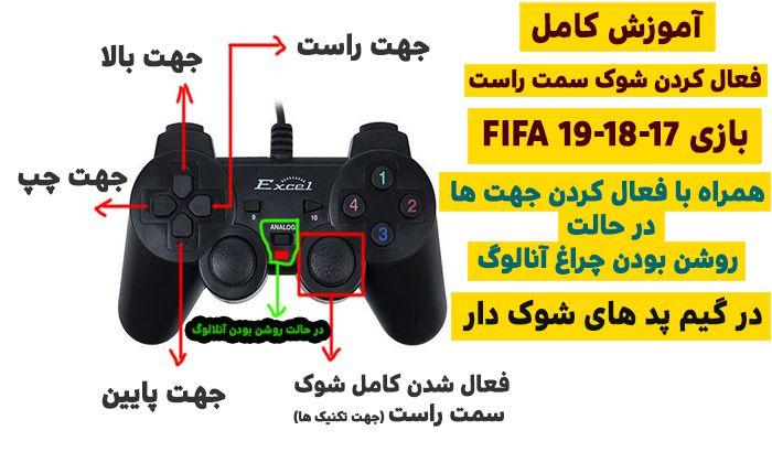 آموزش تنظیم دسته بازی FIFA 20 | رفع مشکل شوک سمت راست FIFA 20