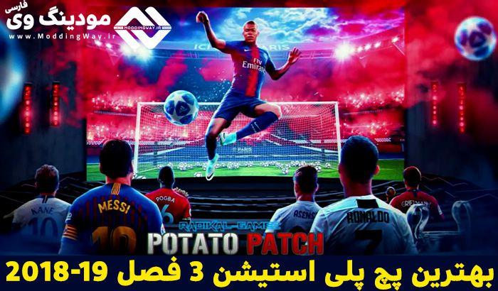 دانلود پچ Potato Patch V7 برای PES 2018 PS3 (بهترین پچ PES 2018 PS3)