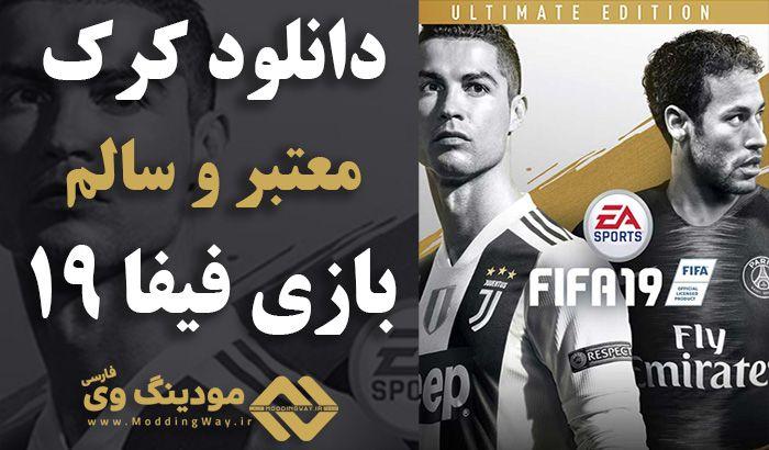 دانلود کرک بازی FIFA 19 ( کرک بازی فیفا 19 نسخه فیکس جدید )