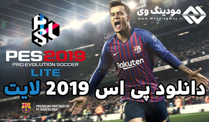 دانلود بازی PES 2019 Lite برای کامپیوتر (نسخه آنلاین PES 2019 به صورت رایگان)