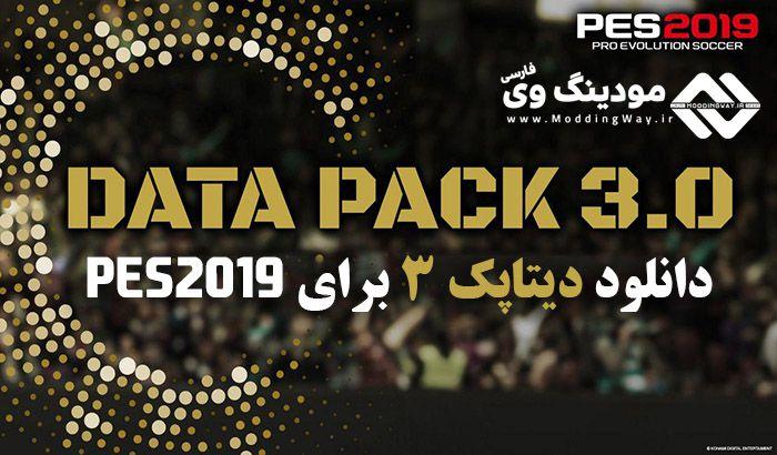 دانلود دیتاپک 3 برای PES 2019 (+ نسخه کرک CPY) + دیتاپک 3.01 برای PES 2019