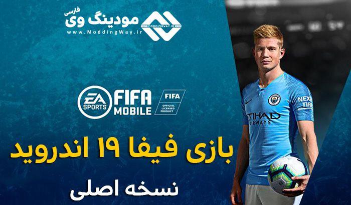 دانلود بازی FIFA 19 برای اندروید ( نسخه اصلی 12.6.03 رسمی EA )