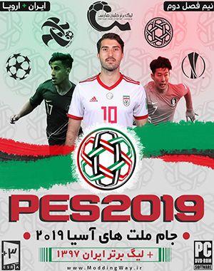 پچ لیگ ایران PES 2019
