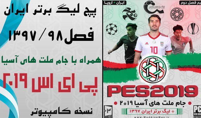 دانلود پچ لیگ ایران PGL V1.1 برای PES 2019 + جام ملت های آسیا 2019