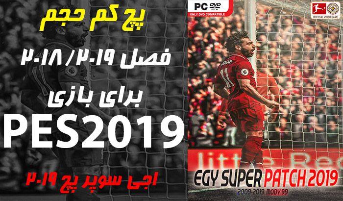 دانلود پچ EGY Super Patch V5 برای PES 2019 ( پچ کم حجم برای PES 2019 )