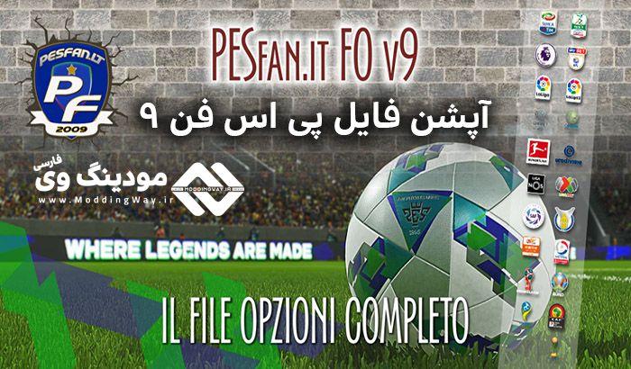 آپشن فایل PESFan V9.01 برای PES 2019 PS4 (+ آپدیت هماهنگ با DLC 5)