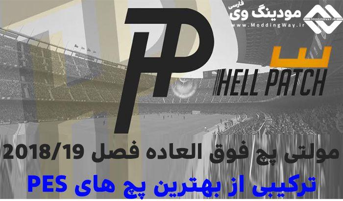 دانلود مولتی پچ HellPatch v2.00 برای PES 2017 (ترکیبی از بهترین پچ های PES 17 !)