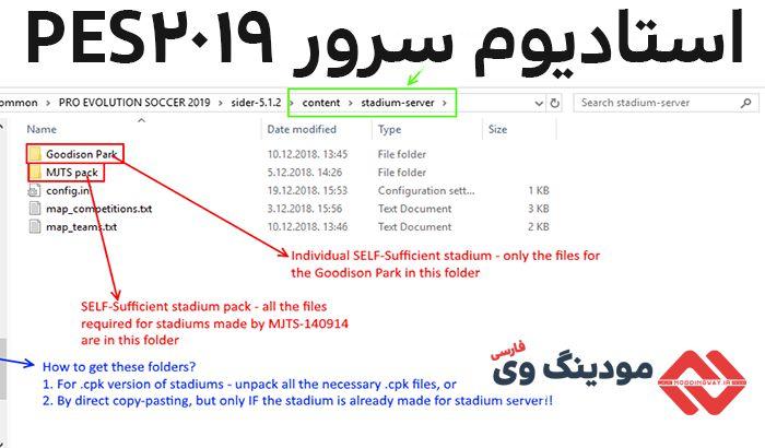 دانلود Stadium Server + Sider 5.1.2 برای PES 2019 + آموزش نصب استادیوم