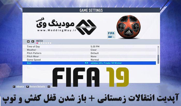 انتقالات زمستان FIFA 19 + مود باز شدن قفل کفش و توپ (ورژن 3 اضافه شد)
