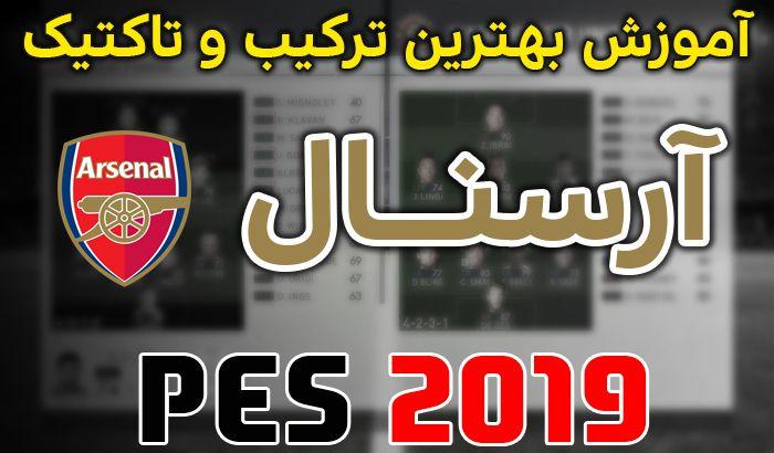 آموزش بهترین ترکیب و تاکتیک آرسنال در PES 2019