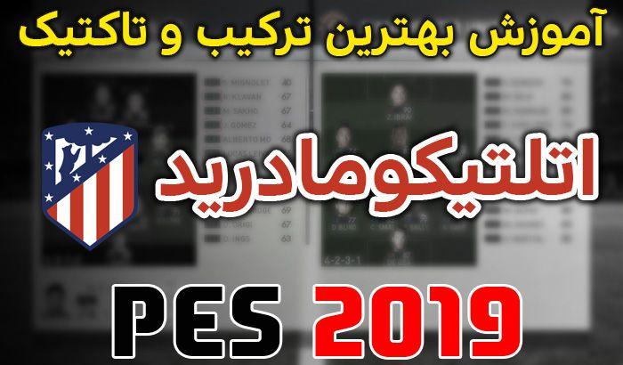آموزش بهترین ترکیب و تاکتیک اتلتیکومادرید در PES 2019