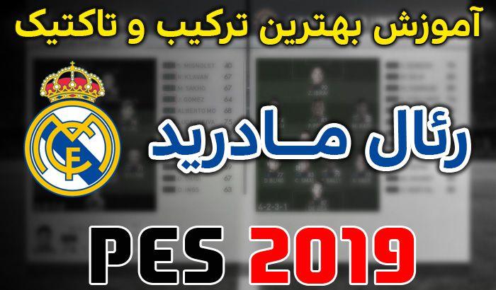 آموزش بهترین ترکیب و تاکتیک رئال مادرید در PES 2019