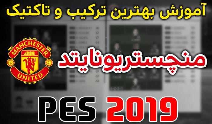 آموزش بهترین ترکیب و تاکتیک منچستریونایتد در PES 2019
