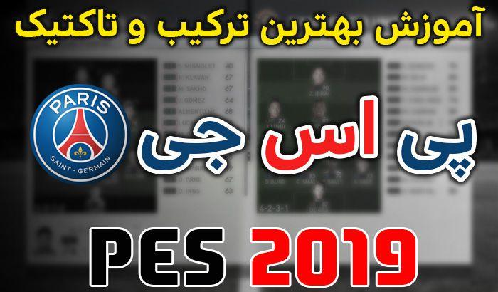 آموزش بهترین ترکیب و تاکتیک PSG در PES 2019