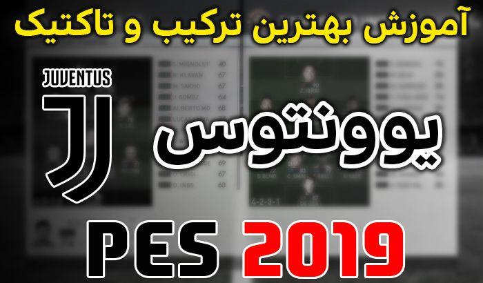 آموزش بهترین ترکیب و تاکتیک یوونتوس در PES 2019