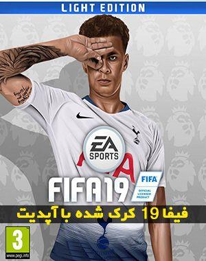 خرید پستی FIFA 19 کرک شده