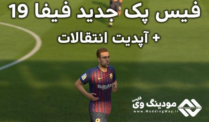 دانلود فیس پک برای FIFA 19 توسط WZRDs