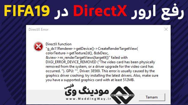 آموزش حل مشکل DirectX Function در FIFA 19 – رفع ارور دایرکت ایکس فیفا 19