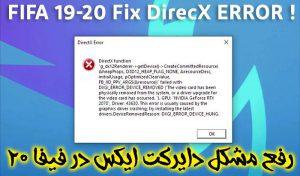 آموزش حل مشکل DirectX Function بازی FIFA 20 – رفع ارور دایرکت ایکس فیفا 20