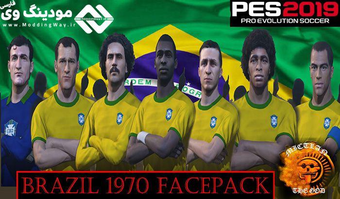 دانلود فیس پک کلاسیک برزیل 1970 برای PES 2019