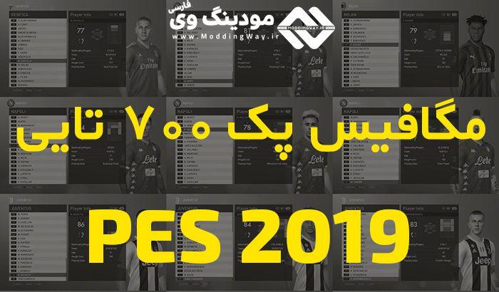 دانلود مگافیس پک 700 تایی برای PES 2019 توسط DaGuelz