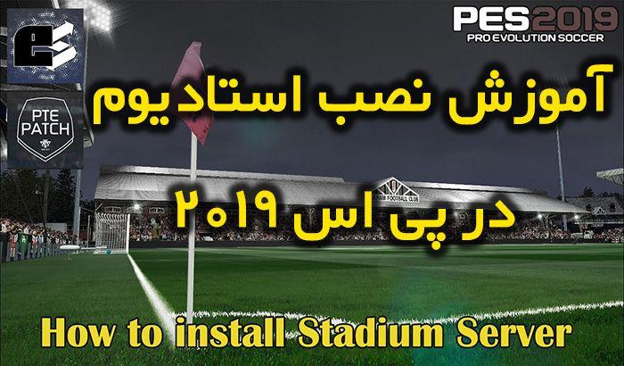 آموزش نصب استادیوم سرور در PES 2019 ( نصب استادیوم جدید در PES 2019 )