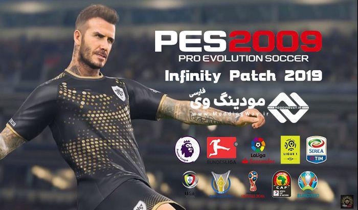 دانلود پچ Infinity Patch 2019 برای PES 2009 ( آپدیت فصل 2019 برای PES 2009 )