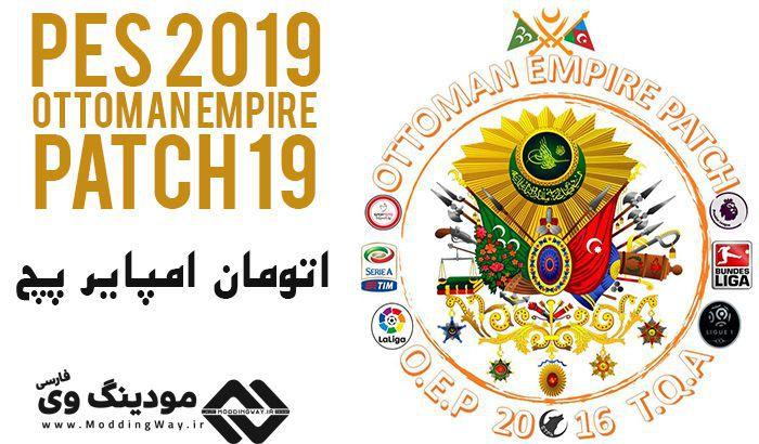 دانلود پچ Ottoman Empire Patch V2 برای PES 2019