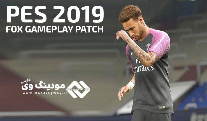 دانلود گیم پلی پچ FOX GamePlay برای PES 2019 توسط INCAS36