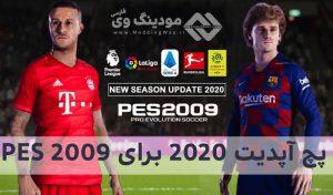 پچ Infinity Patch 2019 برای PES 2009 + آپدیت فصل 2020