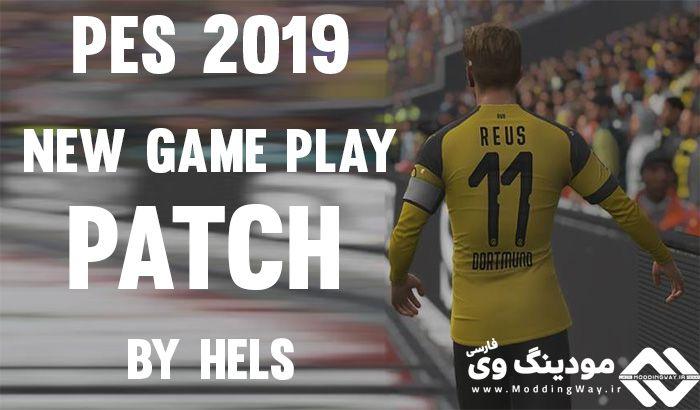 دانلود گیم پلی پچ Hels برای PES 2019 ( برای نسخه 1.03 بازی )